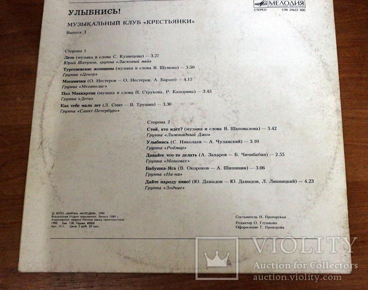 """№8. Музыкальный клуб """" Крестьянки"""" Выпуск №3. (Улыбнись!), фото №3"""