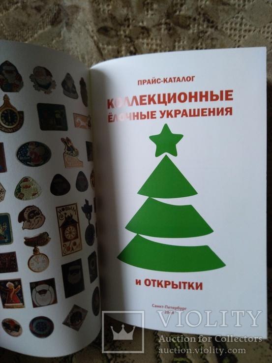 Коллекционные елочные украшения и открытки. Прайс-каталог. Оригинал., фото №3