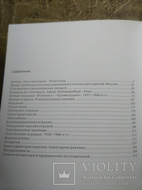 Коллекционные елочные украшения и открытки. Прайс-каталог. Оригинал., фото №7