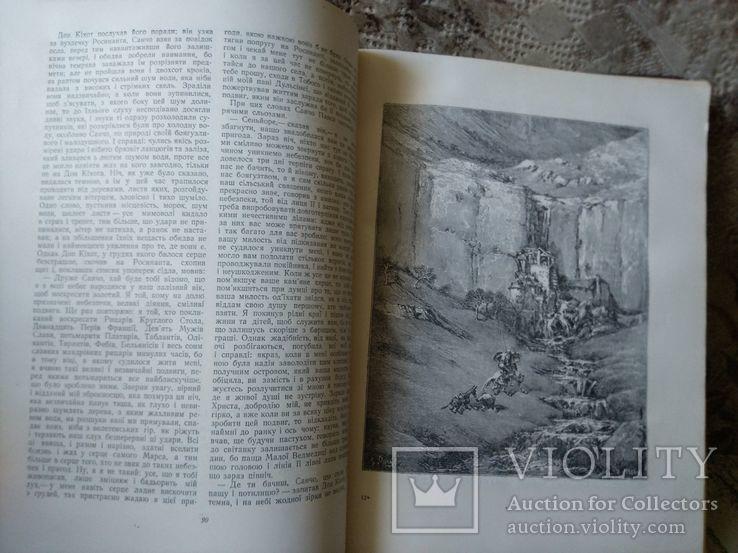 1955, Сервантес, Дон Кіхот Ламанчський. Ювілейна. Іл. Доре, фото №4