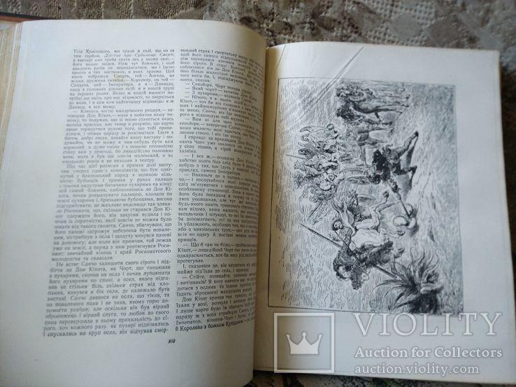 1955, Сервантес, Дон Кіхот Ламанчський. Ювілейна. Іл. Доре, фото №5