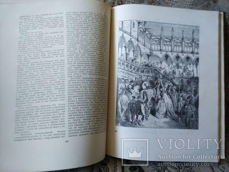 1955, Сервантес, Дон Кіхот Ламанчський. Ювілейна. Іл. Доре, фото №6
