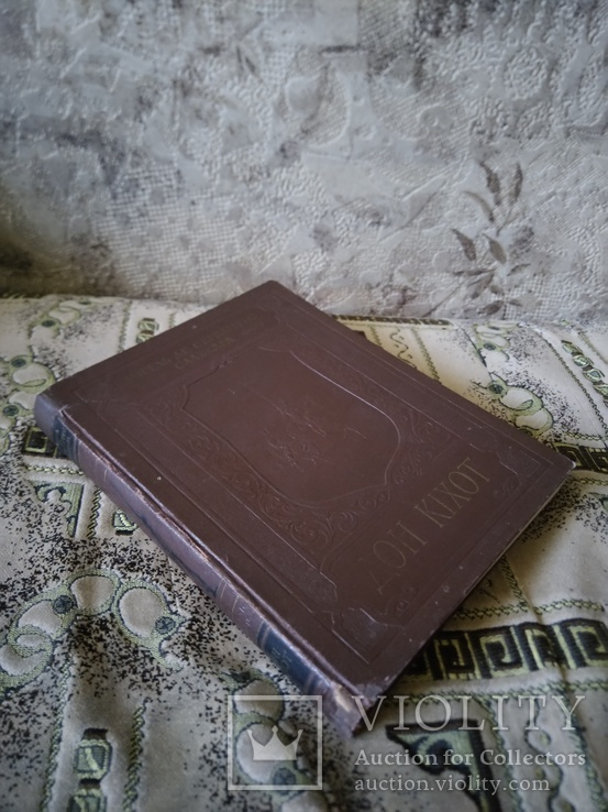 1955, Сервантес, Дон Кіхот Ламанчський. Ювілейна. Іл. Доре, фото №8