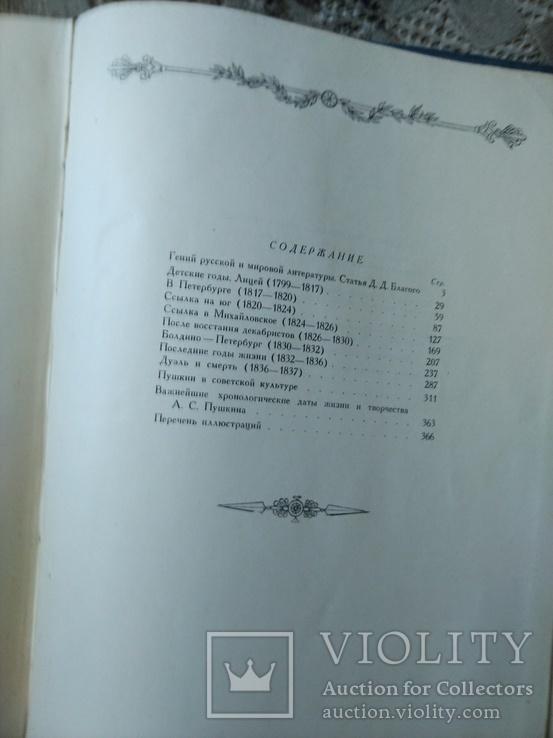 1956, Пушкин в портретах и иллюстрациях, фото №7