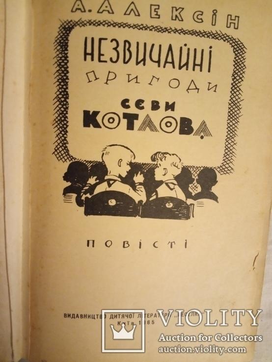 Незвичайні пригоди Сєви Котлова  1965р, фото №3