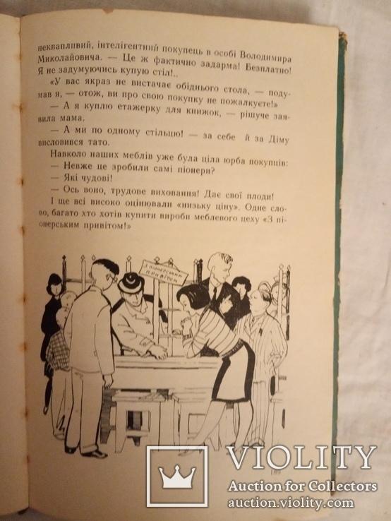 Незвичайні пригоди Сєви Котлова  1965р, фото №4
