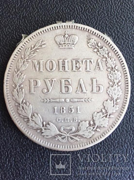 Рубль 1851 года П А СПБ