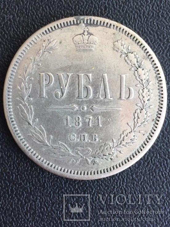 Рубль 1871 года Н I СПБ
