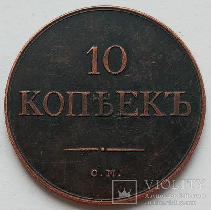 Россия 10 копеек 1836 г. (копия), фото №2