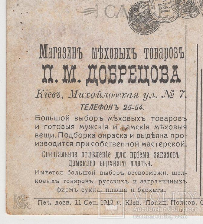 Киев Рекламная надпечатка Магазин мехов П. Добрецов михайловская 7, фото №2