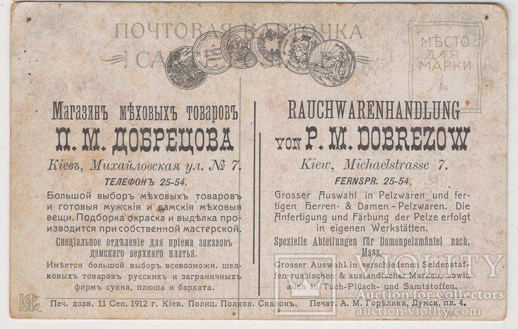 Киев Рекламная надпечатка Магазин мехов П. Добрецов михайловская 7, фото №3