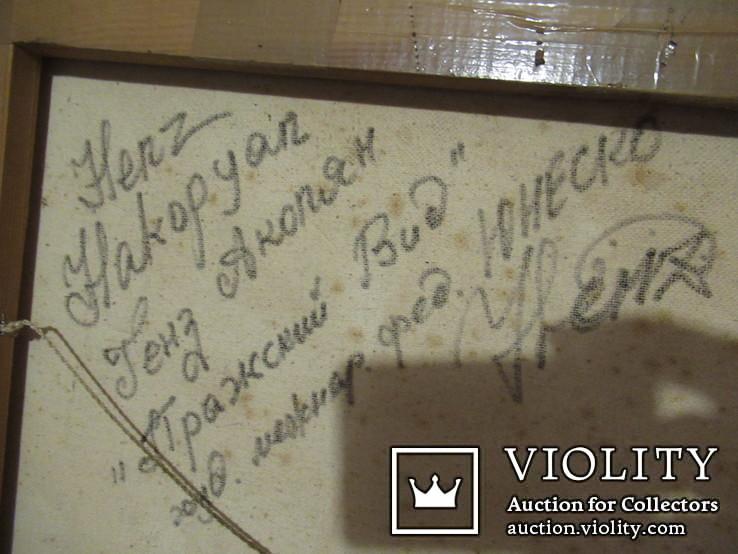 Генз Акопян Пражский Вид 55х80 худ.межд.фед.Юнеско, фото №11