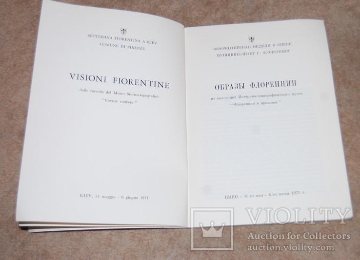 Образы Флоренции, фото №7