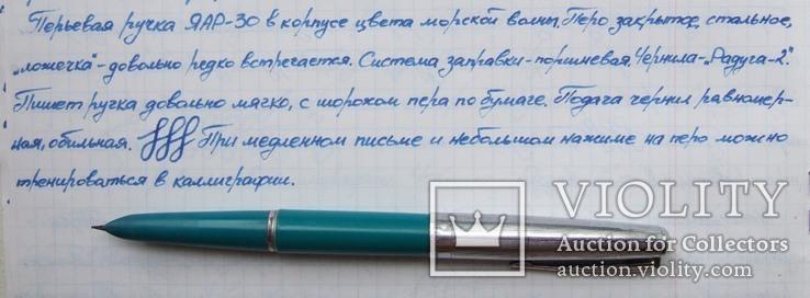 """Перьевая ручка ЯАР-30. Перо """"ложечка"""". Пишет довольно мягко., фото №10"""