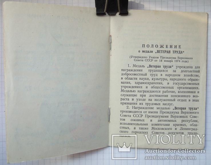 Ветеран труда. Президиум ВС УССР., фото №3