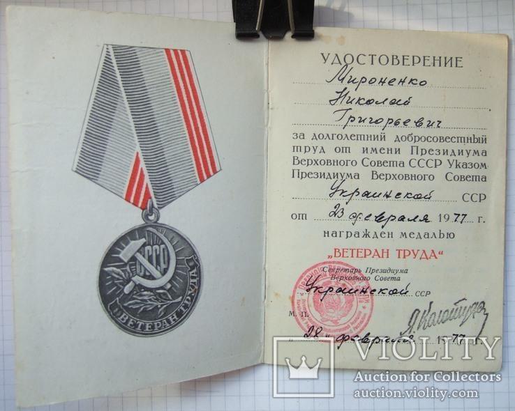 Ветеран труда. Президиум ВС УССР., фото №4