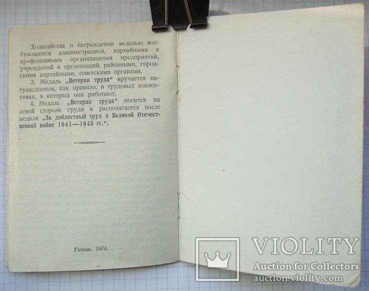Ветеран труда. Президиум ВС УССР., фото №6