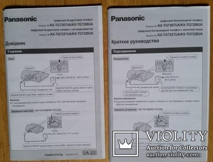 Цифровий телефон Panasonic КХ-TG7207UA, КХ-TG7227UA, фото №5