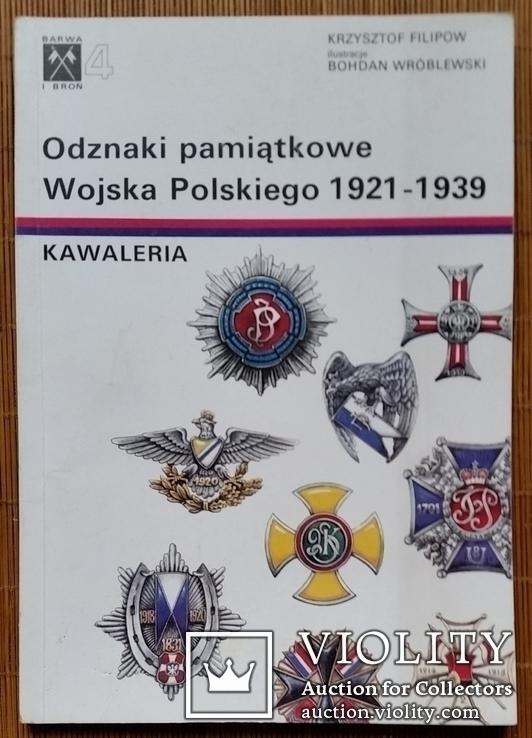 Книжка Полкові знаки війська польського 1921-1939, кавалерія, фото №2