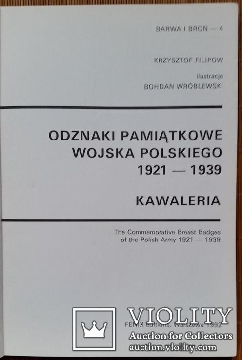 Книжка Полкові знаки війська польського 1921-1939, кавалерія, фото №3