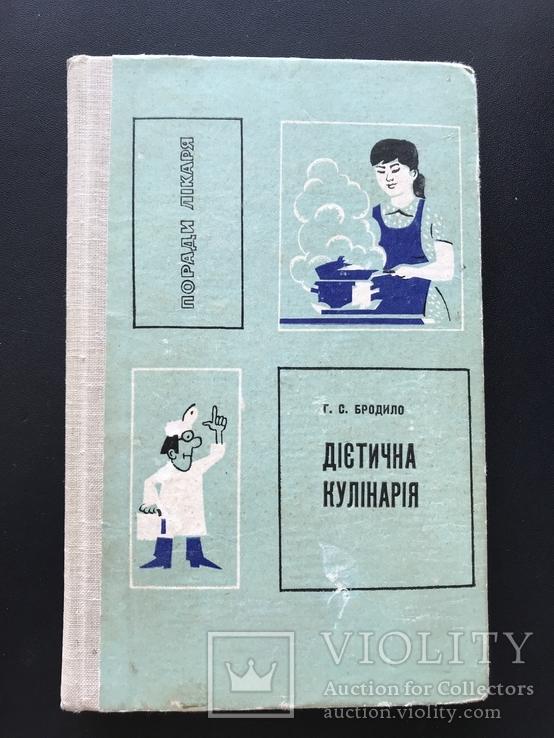 1972 Диетическая кулинария, фото №3