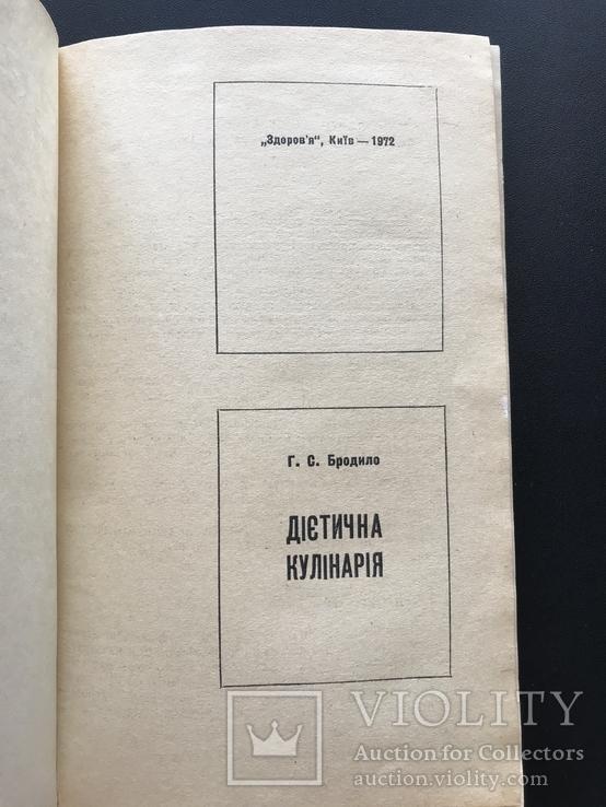 1972 Диетическая кулинария, фото №4