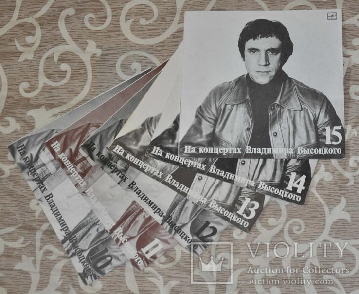 Владимир Высоцкий 15 пластинок, фото №4
