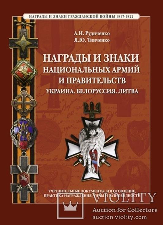 Каталог Награды и знаки национальных армий и правительств Украина. Белоруссия. Литва, фото №2