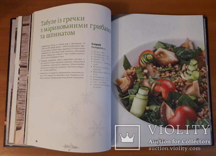 Новорічна кулінарна книга Ектор Хіменес-Браво, фото №4
