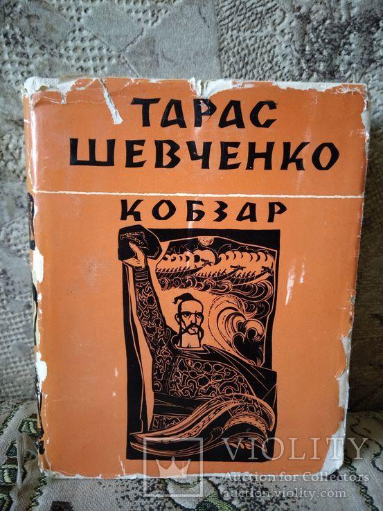 1967, Шевченко Кобзар. Іл. С. Карафи-Корбут, фото №2