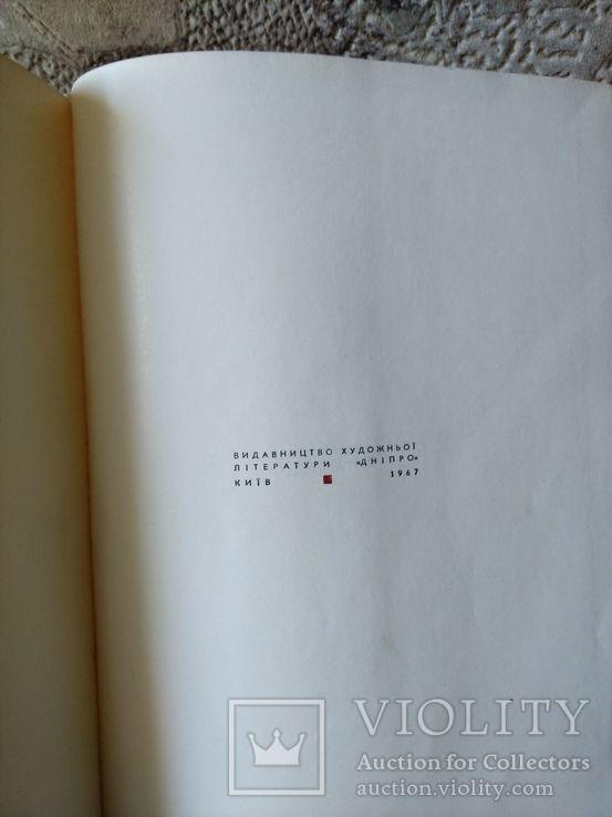 1967, Шевченко Кобзар. Іл. С. Карафи-Корбут, фото №5