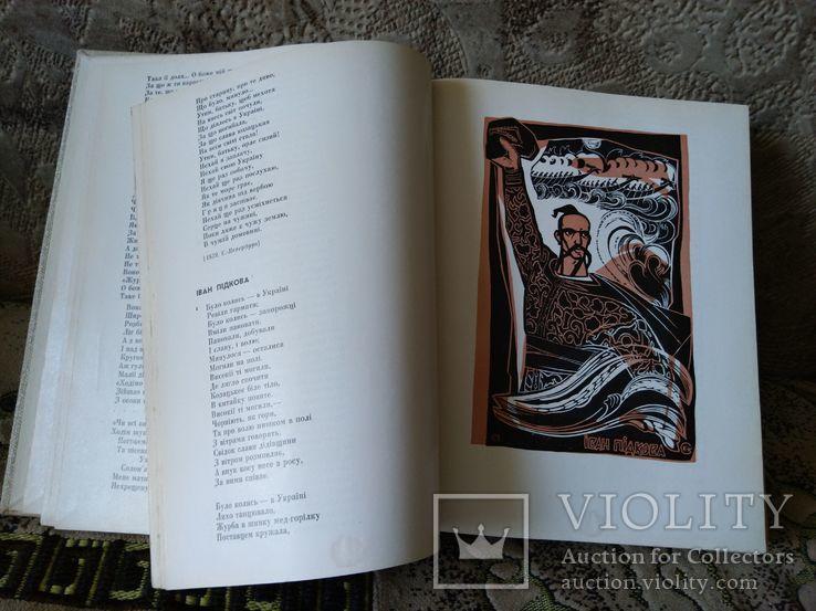 1967, Шевченко Кобзар. Іл. С. Карафи-Корбут, фото №7
