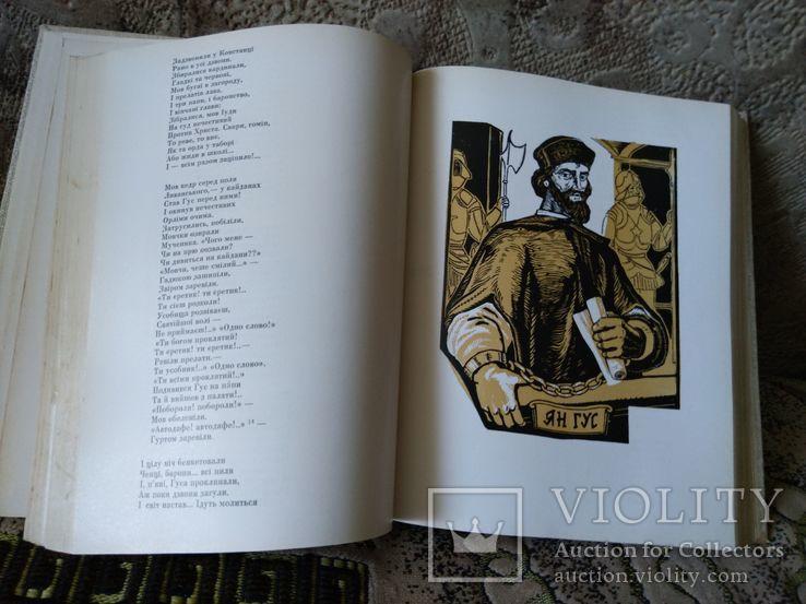 1967, Шевченко Кобзар. Іл. С. Карафи-Корбут, фото №8
