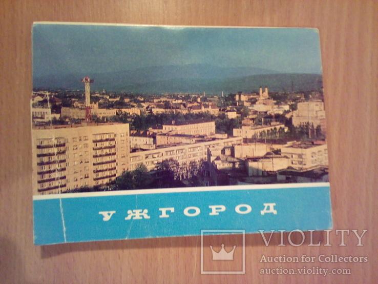 Ужгород, 10 открыток, изд. Минсвязи СССР 1981, фото №2