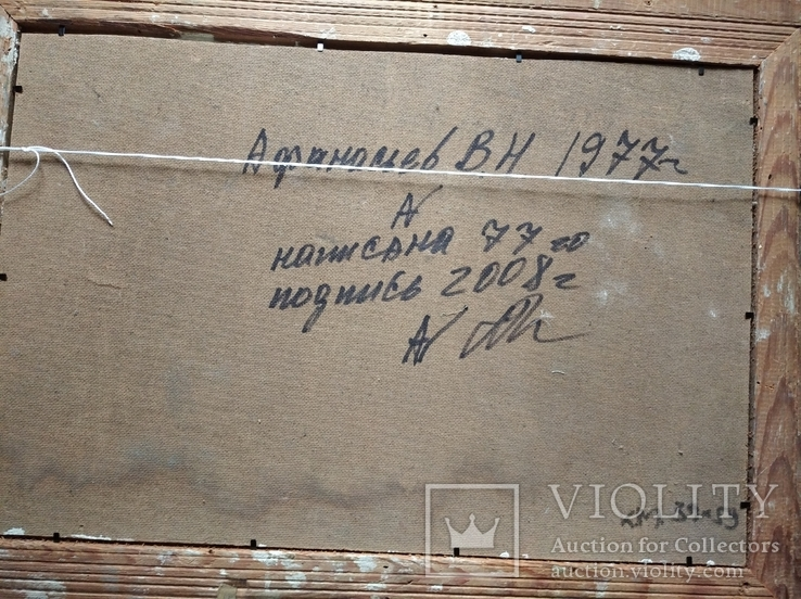 """Без названия"" к.м., 39х59см.,1977г., В. Афанасьев, фото №6"