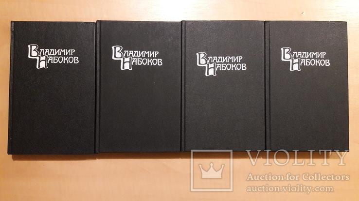 Владимир Набоков - Собрание сочинений в 4-х томах - Москва - 1990 г., фото №2