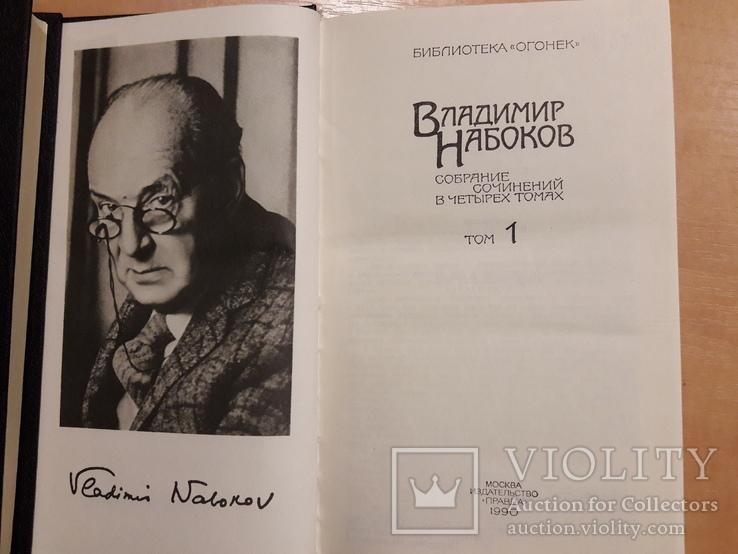 Владимир Набоков - Собрание сочинений в 4-х томах - Москва - 1990 г., фото №6