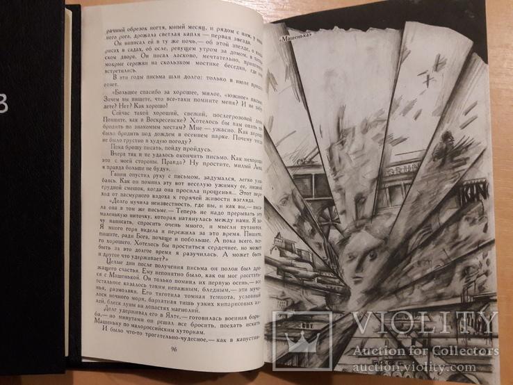 Владимир Набоков - Собрание сочинений в 4-х томах - Москва - 1990 г., фото №7