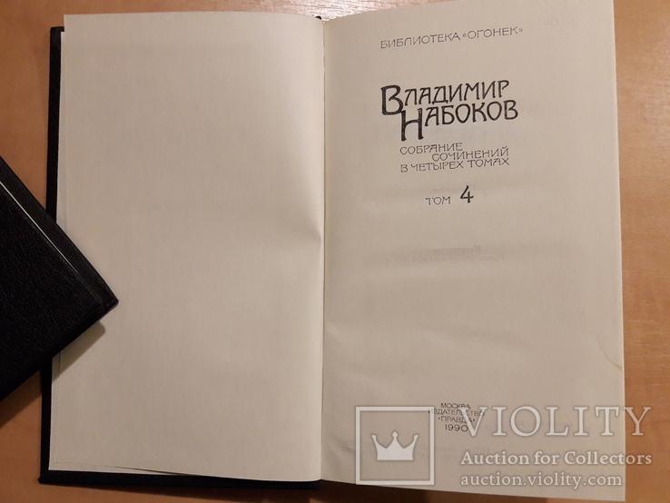 Владимир Набоков - Собрание сочинений в 4-х томах - Москва - 1990 г., фото №10