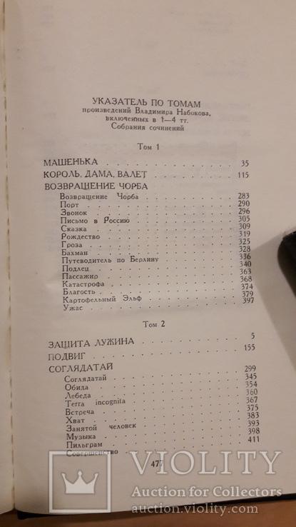 Владимир Набоков - Собрание сочинений в 4-х томах - Москва - 1990 г., фото №11