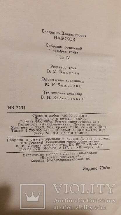 Владимир Набоков - Собрание сочинений в 4-х томах - Москва - 1990 г., фото №13