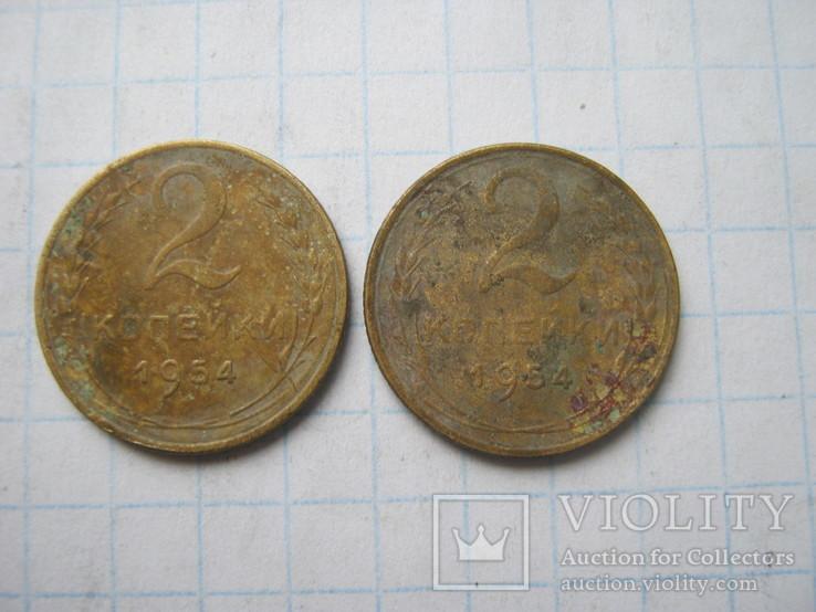 2 копейки 1954 р.2шт.01., фото №2