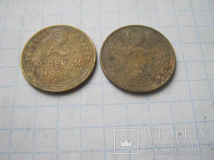 2 копейки 1954 р.2шт.01., фото №4
