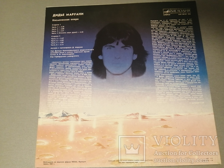 Пластинка Дидье Маруани, фото №3