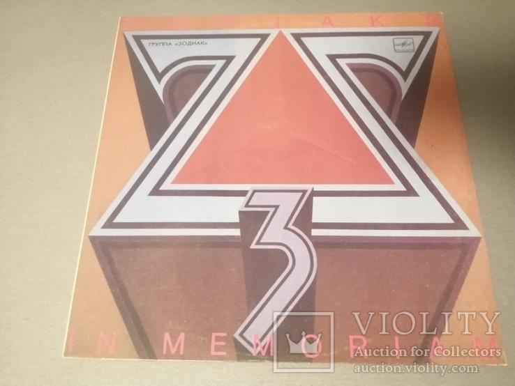 Пластинка Зодиак, фото №2