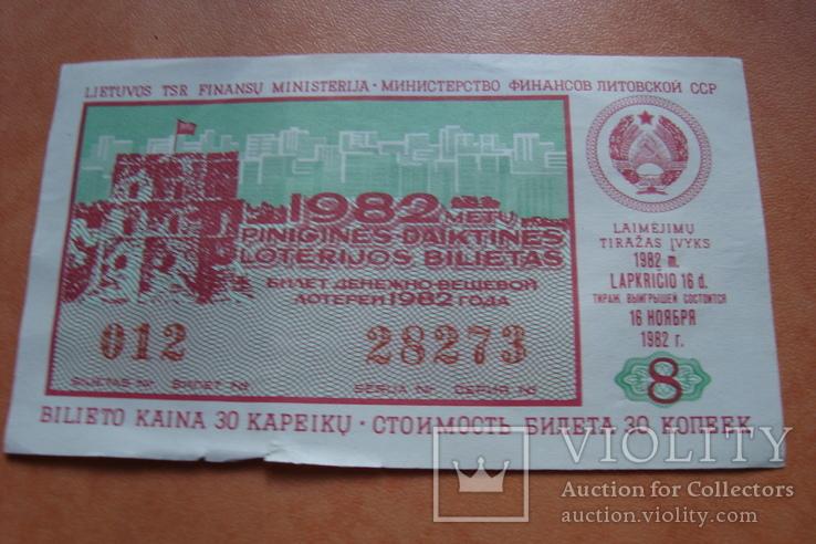 Лотерейний квиток Лит ССР 1982 р -- 8 випуск, фото №2