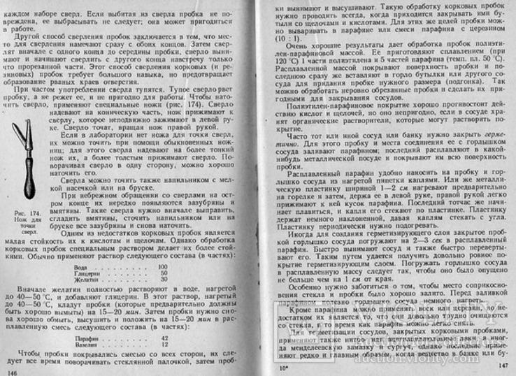 Нож для заточки трубчатых свёрл из СССР, фото №9