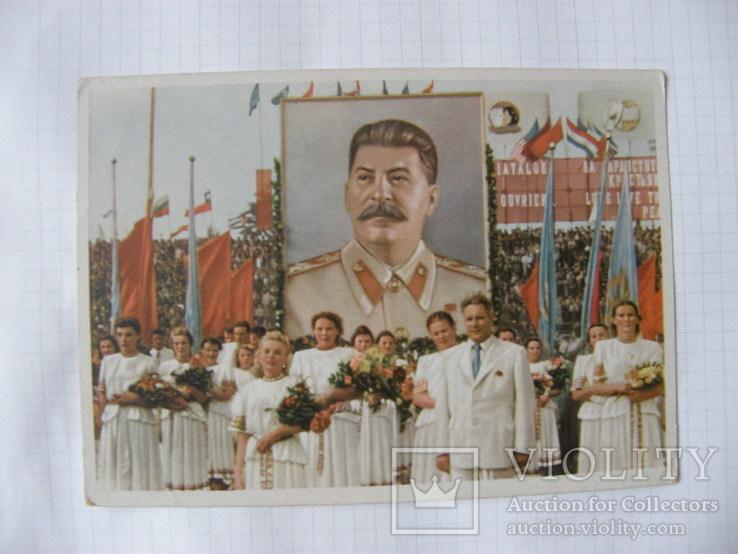 Открытка Сталин. Парад., фото №2