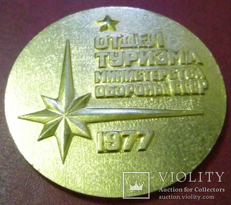 Настольная медаль*2 Всеармейский слет туристов*, фото №3