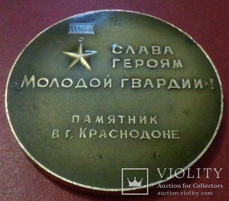 Настольная медаль*Слава героям молодой гвардии*, фото №3